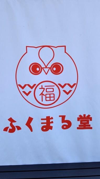 大判焼き ふくまる堂(*^-^*)_c0350439_19284511.jpg