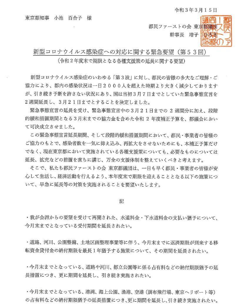 新型コロナウイルス感染症に係る緊急要望(53回目)_f0059673_22251946.jpg