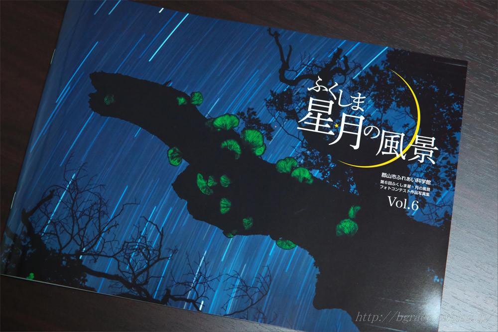 第6回 ふくしま星・月の風景フォトコンテスト / 特別賞 郡山市観光協会賞_b0191074_18214465.jpg