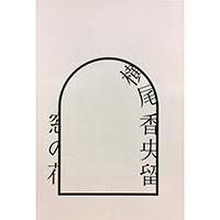 画室2と小画箱と月のはなれ_e0045977_13580530.jpg