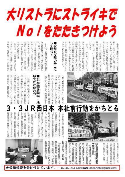 本部情報267号改訂~JR西の大リストラを打ち破る21春闘ストライキを決行!_d0155415_20474741.jpg