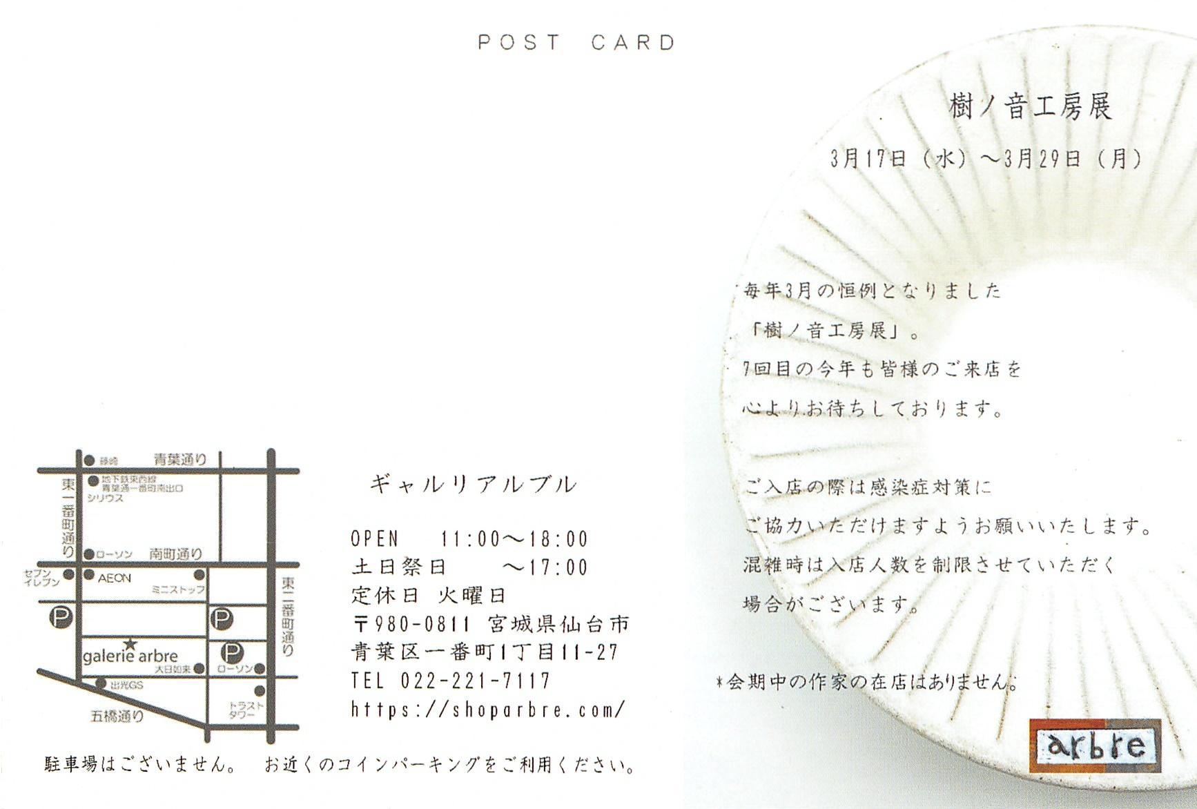 galerie arbre『樹ノ音工房展』2021。_e0114422_15014101.jpg