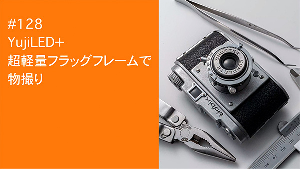 2021/03/16 #128 YujiLED+超軽量フラッグフレームで物撮り_b0171364_14541980.jpg