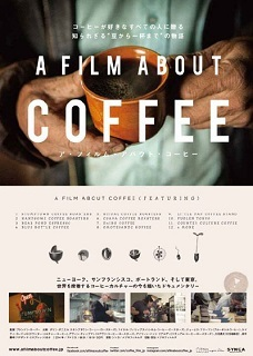 『A FILM ABOUT COFFEE』(2014)_e0033570_22245037.jpg
