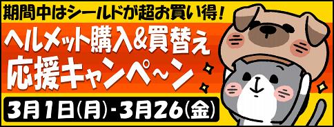 アライ・ショウエイヘルメット【メーカースタッフ来店イベント】_b0163075_09241831.png