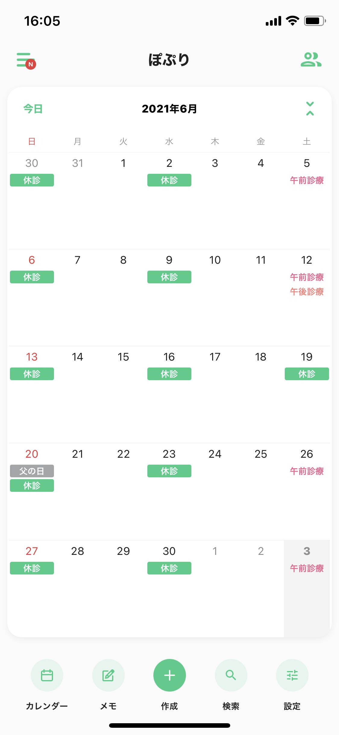2021年6月診療予定_a0098079_16272836.png