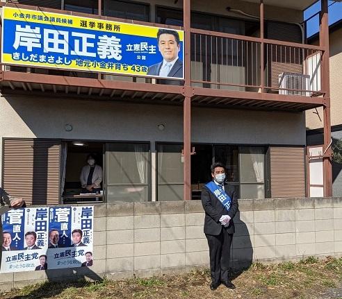 小金井市議選挙_c0092197_14243884.jpg
