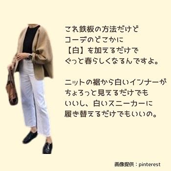 今の時季、何色着ればいい?誰でもカンタン解決カラー♡_f0249610_20292790.jpg