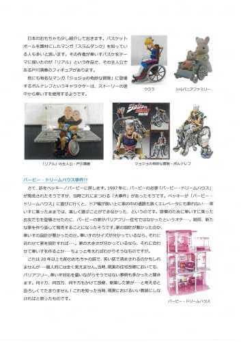 車いすフィギュアの紹介 江原喜人さん_d0130212_19185570.jpg