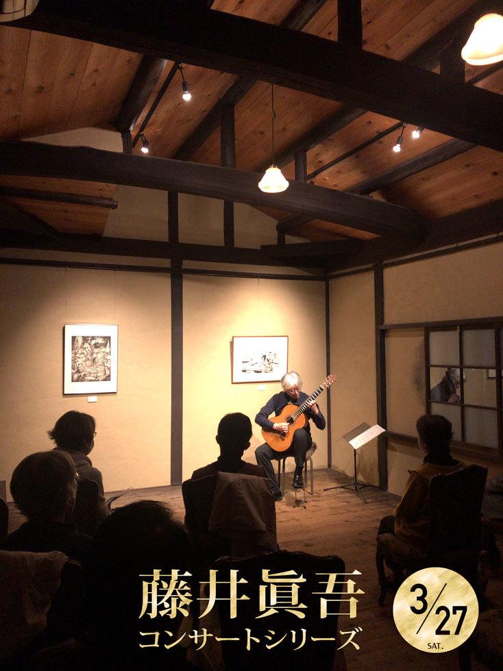 藤井眞吾コンサートシリーズはこんな雰囲気です_e0103327_16340771.jpg