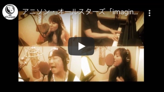 動画「imagine」アニソン・オールスターズ(^^)in2009♪_c0118528_20395675.jpg