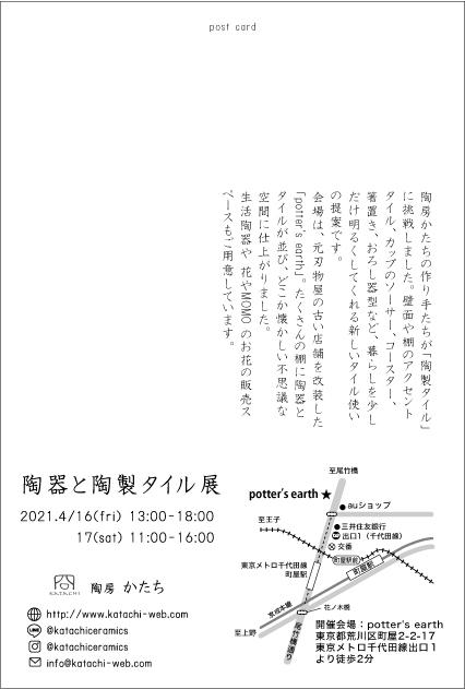 陶器と陶製タイル展_d0133128_23251606.jpg
