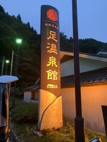 岡山は温泉天国_b0209638_19310961.jpeg
