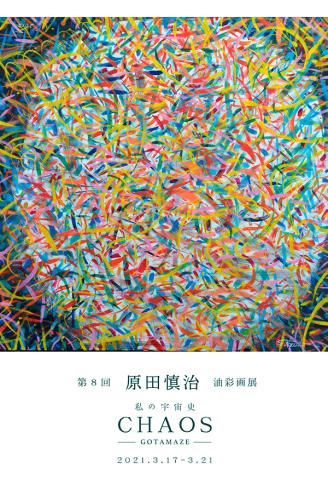 第8回「原田慎治」油彩画展 私の宇宙史CHAOS-gotamaze-_a0017350_02071024.jpg