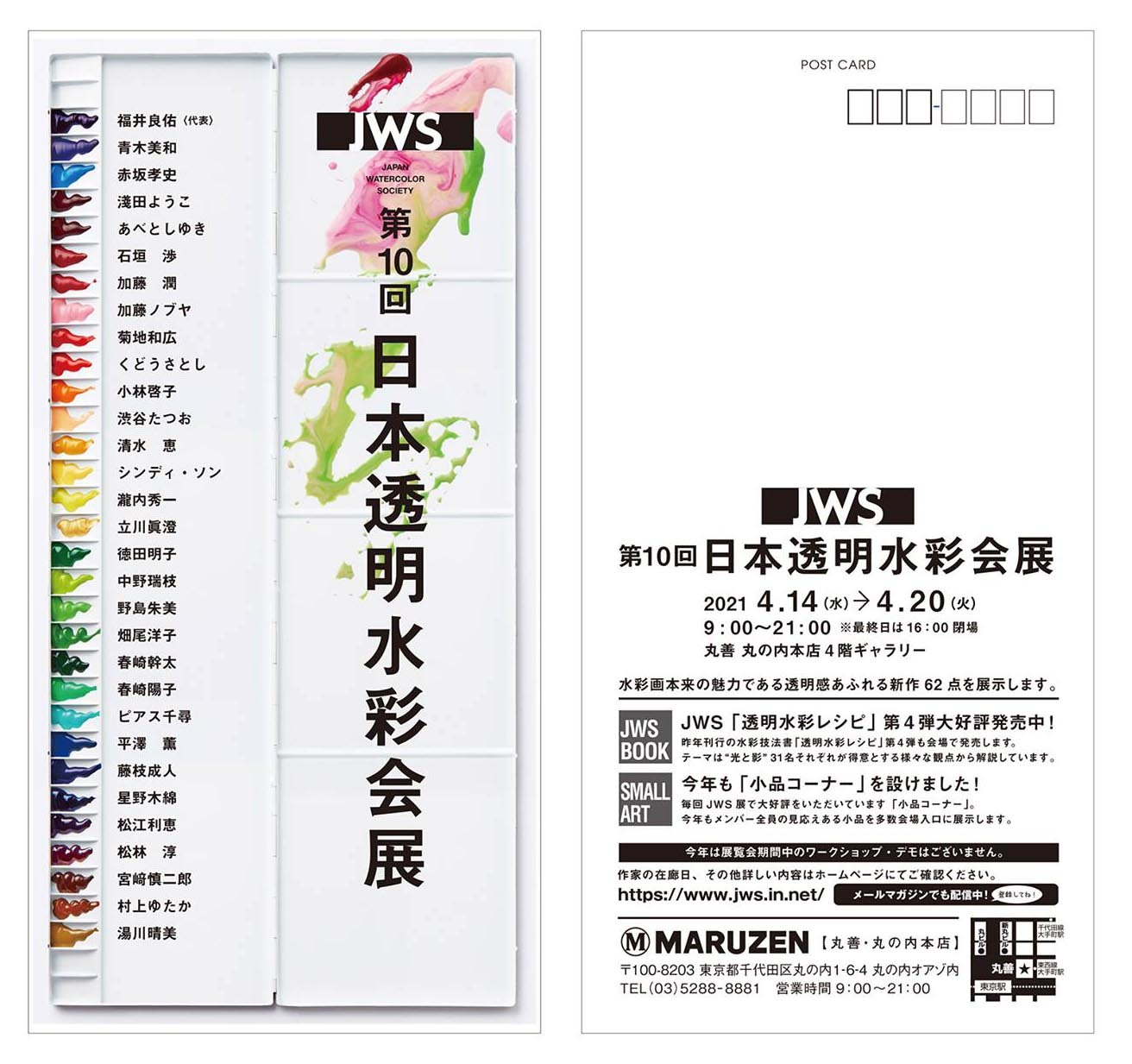 JWS展示 4/14-4/20_f0176370_17333012.jpg