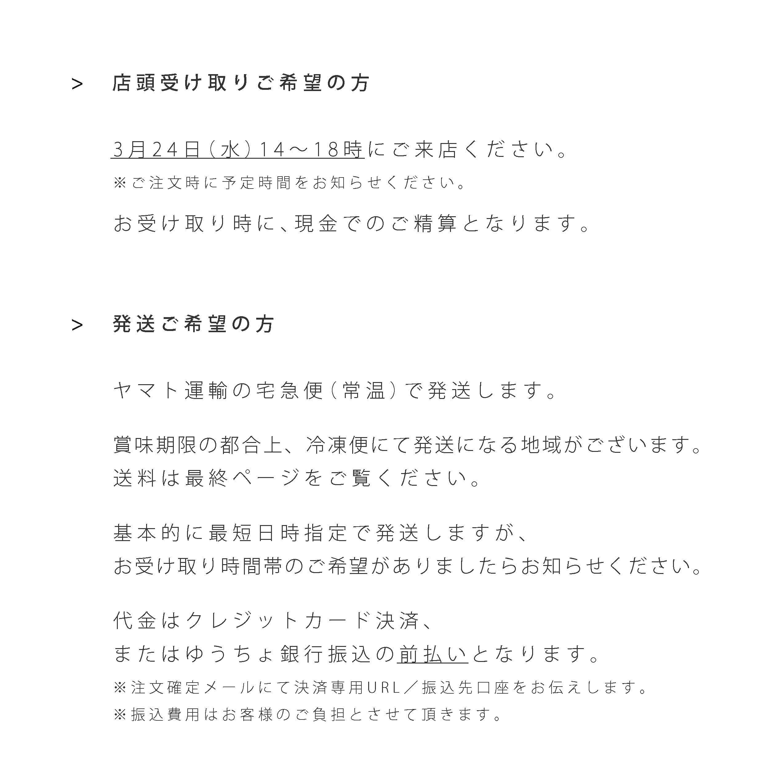 3/24発送 3月のスコーンセット_e0375286_19073534.jpg