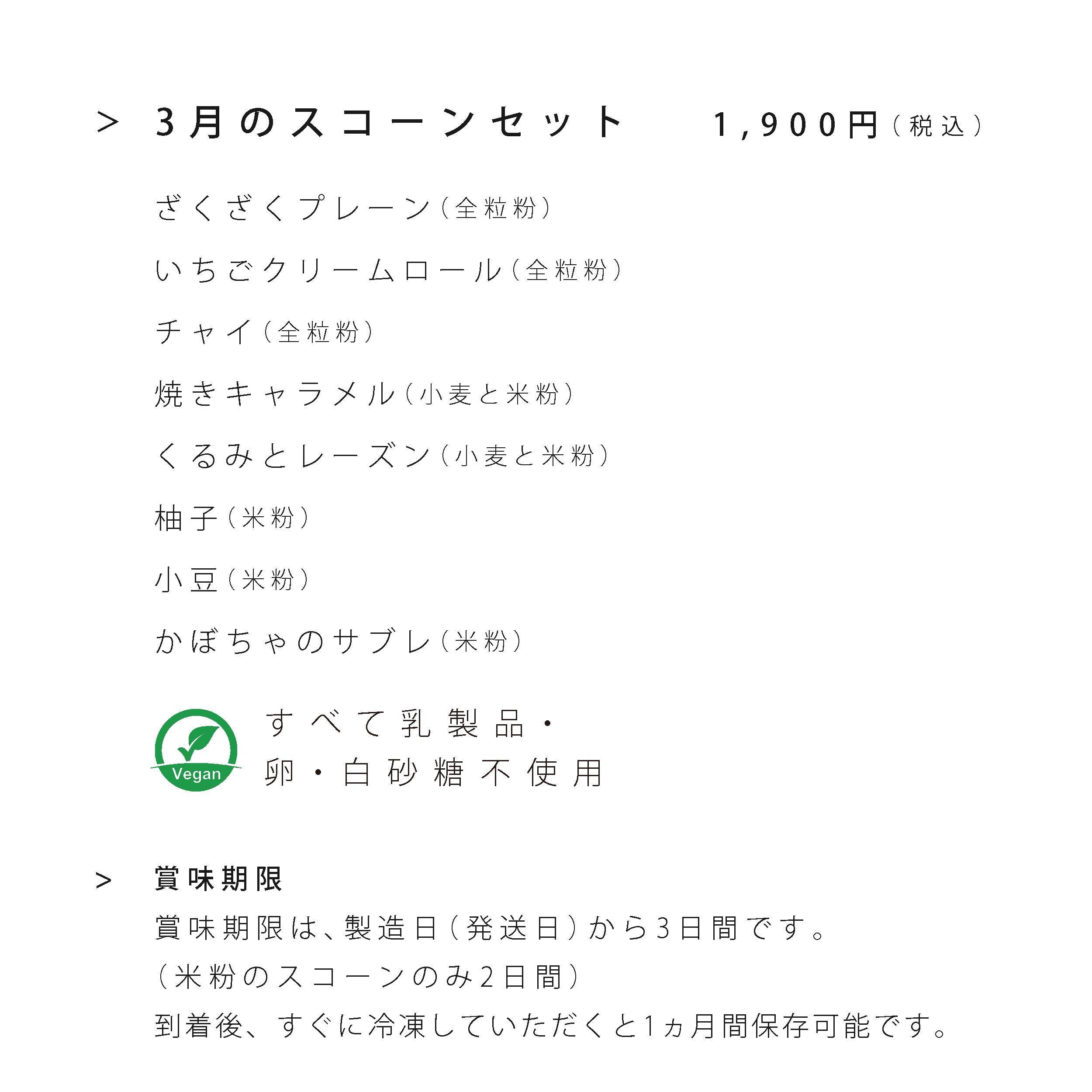 3/24発送 3月のスコーンセット_e0375286_19073576.jpg