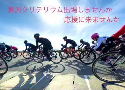 4/4(日)大阪 舞洲クリテリウムに出ませんか一中止一_e0363689_12484008.jpg