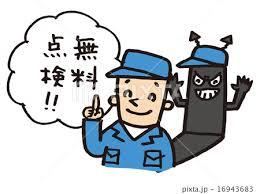点検商法のトラブル_c0217596_16493551.jpg