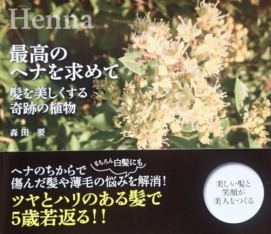 4/26  「ヘナとヒマラヤ」〜 稲葉香 〜 ×  「自然は美しい」〜 森田要 〜_e0111396_21134423.jpeg
