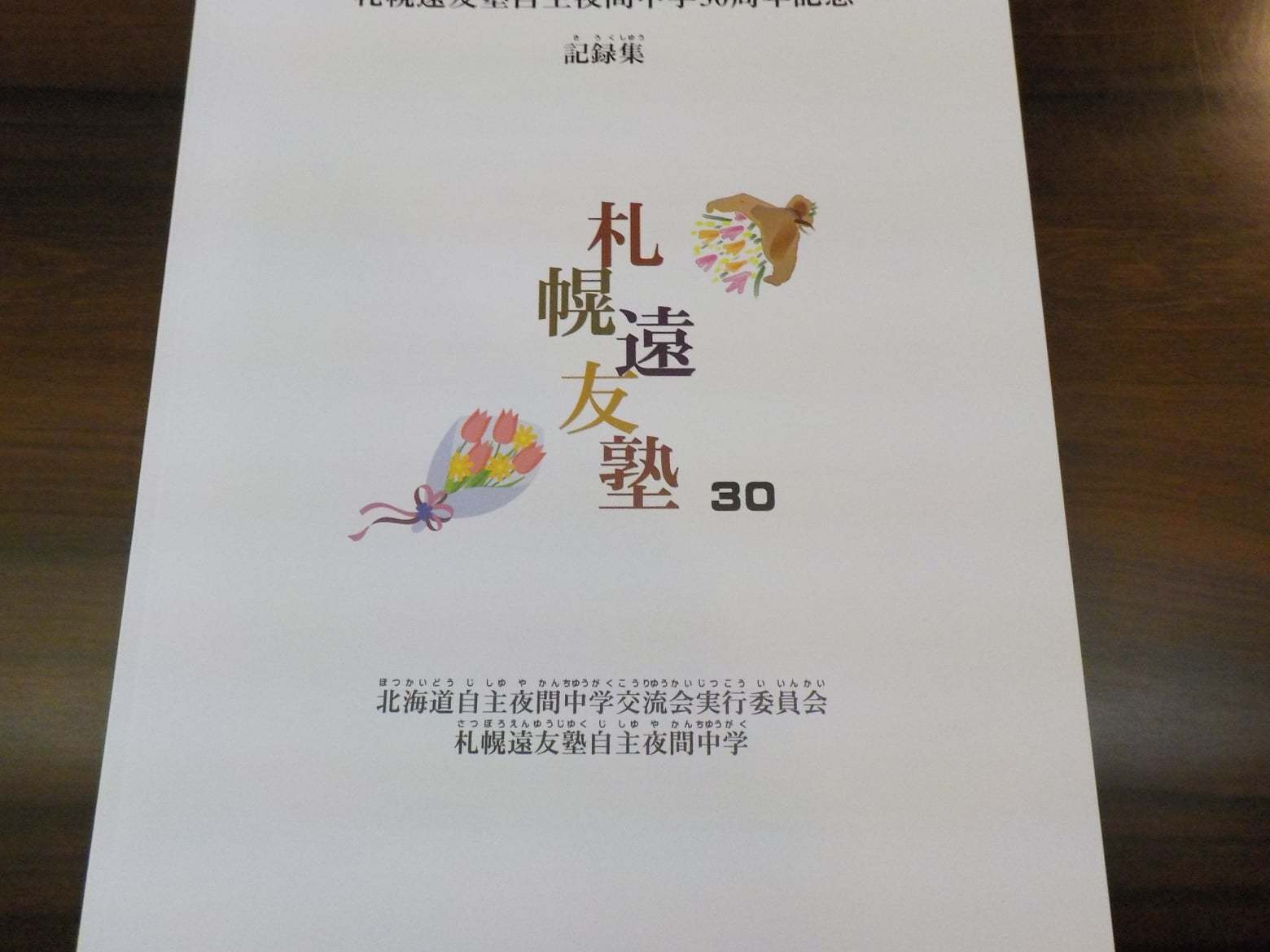 2020年3月16日(火) 今年度最後の学習会_f0202120_09182647.jpg