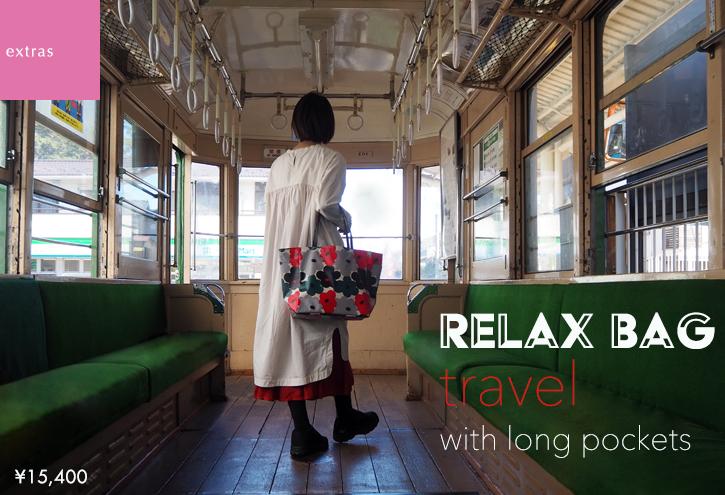 カラフルに便利に「relax bag travel」5タイプ_e0243765_11554697.jpg
