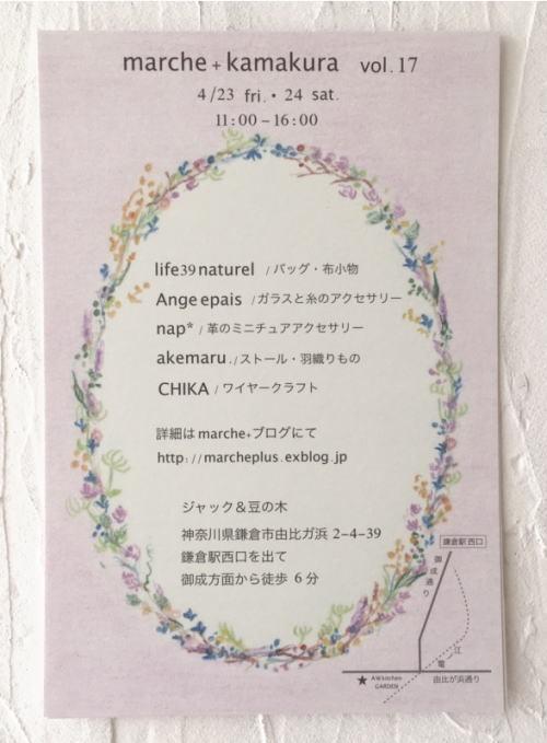 marche+(plus)kamakur vol.17 お知らせ_c0235166_11243381.jpg