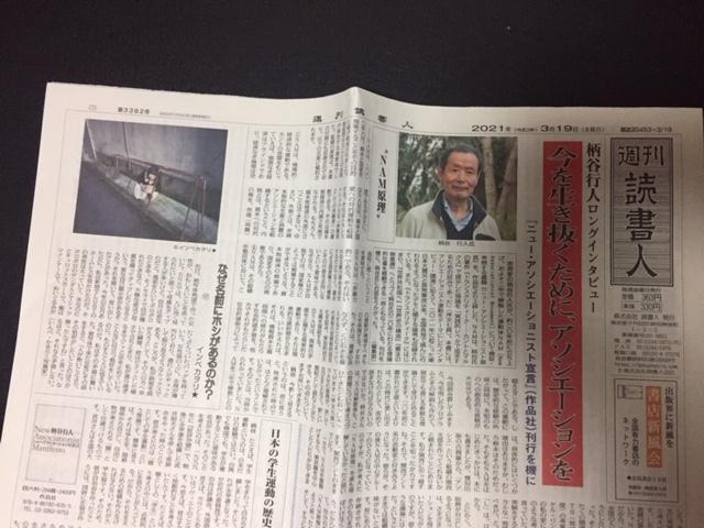 週刊読書人97_a0144779_23485979.jpg