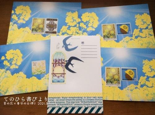 菜の花便り(熊本県花房郵便局 風景印)_d0285885_21161170.jpeg