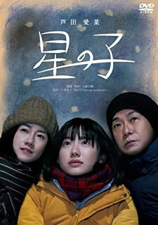 『星の子』は「宗教映画」か_d0153496_16563923.jpg