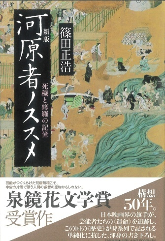 ロングセラー『河原者ノススメ』、新版として新たに刊行します。_d0045404_11203078.jpg