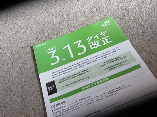 JRダイヤ改正。池田駅とワイン城への送迎について_b0405523_12444678.jpg