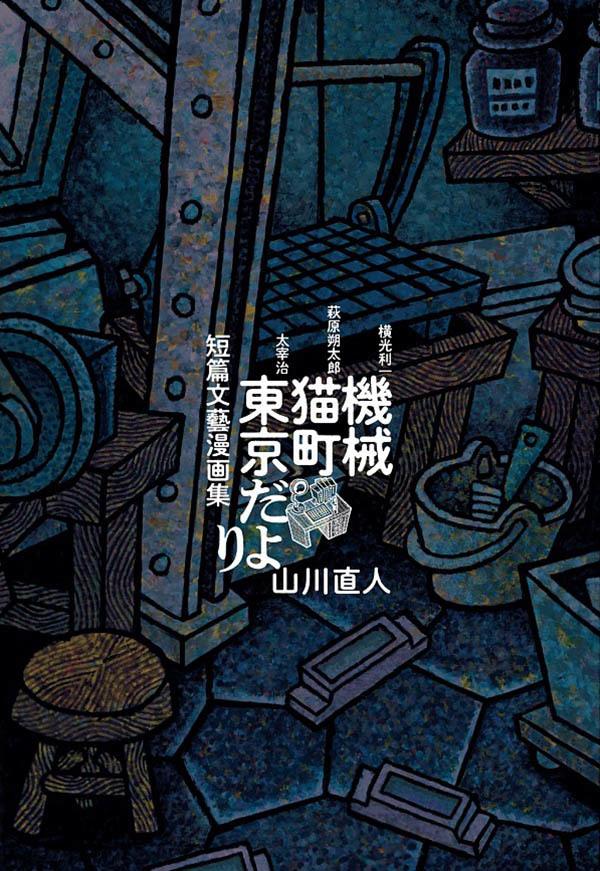 『短篇文藝漫画集 機械・猫町・東京だより』_d0079924_03583465.jpg