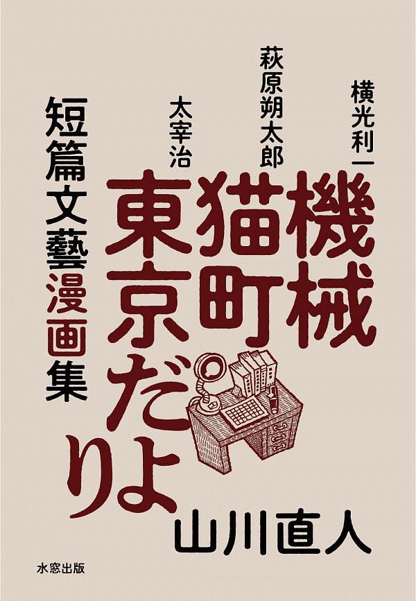 『短篇文藝漫画集 機械・猫町・東京だより』_d0079924_03590810.jpg