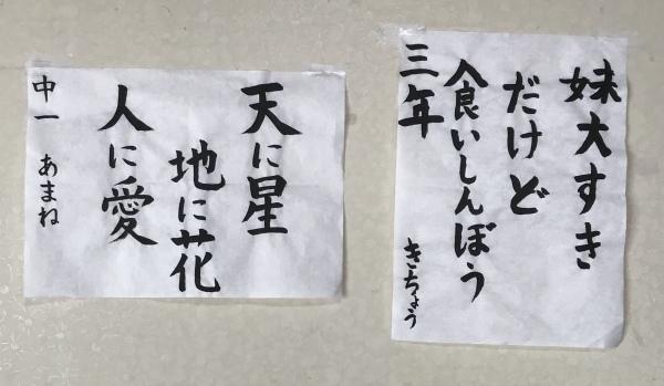 恵風会書道教室 好きな言葉を書きました、木曜日_d0168831_16053425.jpeg