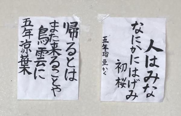 恵風会書道教室 好きな言葉を書きました、木曜日_d0168831_16065014.jpeg