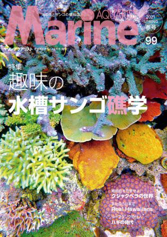 マリンアクアリスト最新刊。_d0221436_00443002.jpg