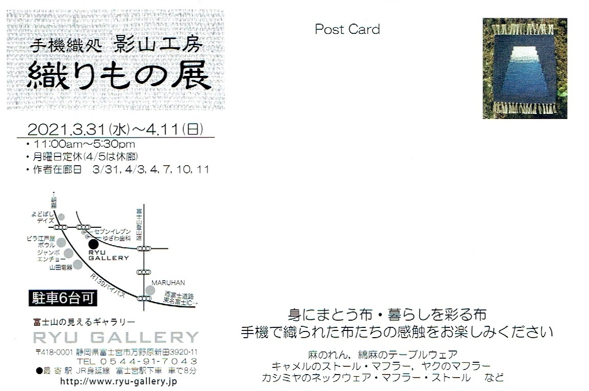 この春、二つの作品展_f0175143_22020426.jpg