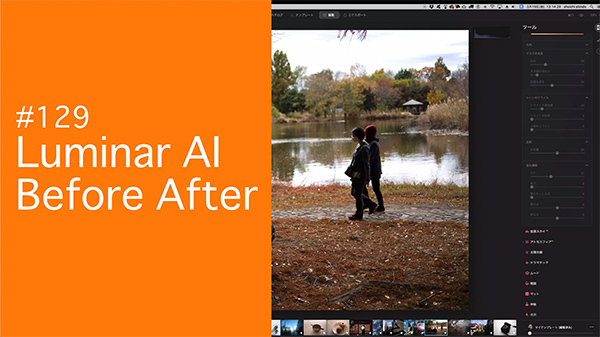2021/03/19 #129 LuminarAI before after_b0171364_15451600.jpg
