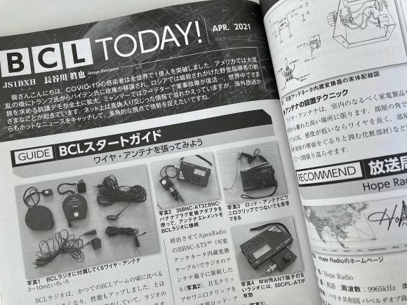BCL TODAY! 第2回_c0077964_08292387.jpg