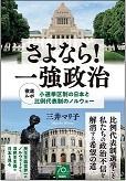 大好きな日本だからこそ比例代表制をーーー書評『さよなら!一強政治』(王貞月)_c0166264_10583031.jpg