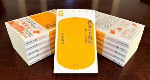 『探究する精神』の見本が届きました_c0194469_05581450.jpg