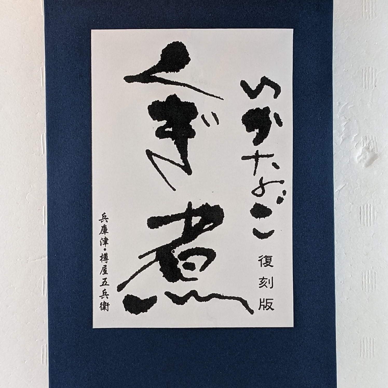 神戸から、神戸・明石の春の風物詩・いかなごくぎ煮_a0098174_07474761.jpg