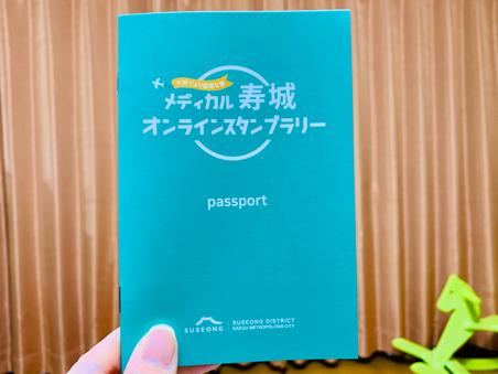 まもなくメディカル寿城区のオンラインスタンプラリーが始まりま~す!_a0140305_02441912.jpg
