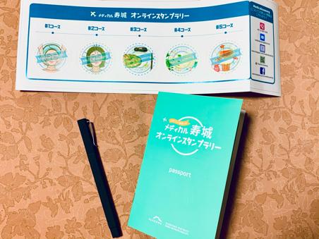 まもなくメディカル寿城区のオンラインスタンプラリーが始まりま~す!_a0140305_02460918.jpg