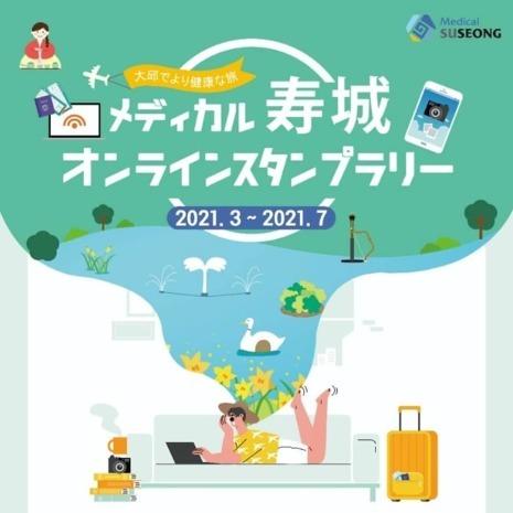 まもなくメディカル寿城区のオンラインスタンプラリーが始まりま~す!_a0140305_02480780.jpg