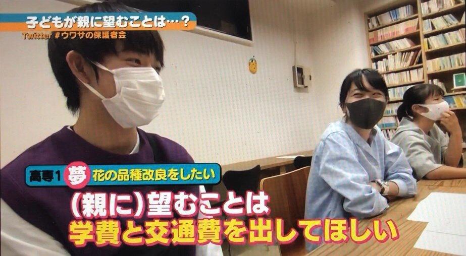 本日、NHKウワサの保護者会、アンコール放送_d0116009_15080259.jpg