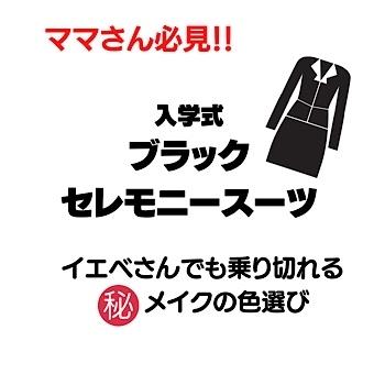 イエベさんに朗報!!黒を着る時のメイクの色選び_f0249610_19592517.jpg