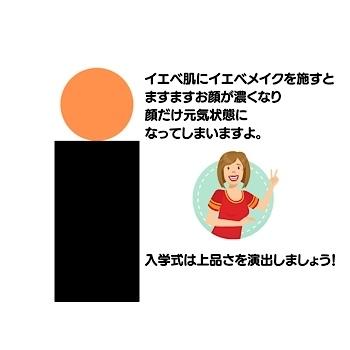 イエベさんに朗報!!黒を着る時のメイクの色選び_f0249610_19592755.jpg