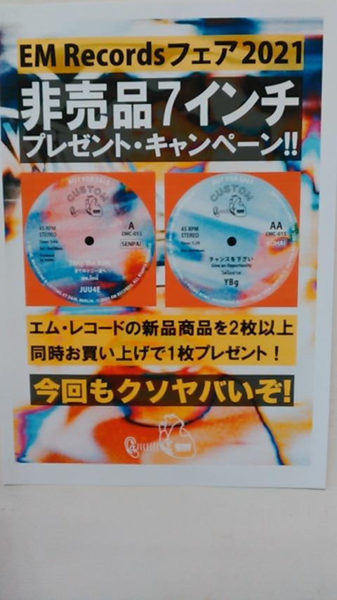 オススメ・ニューリリース新入荷 3/20 EM_b0125413_12083574.jpg